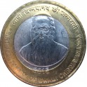 India, 10 Rupias 2015 - Swami Chinmayananda.